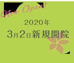 2020年3月2日新規開院。